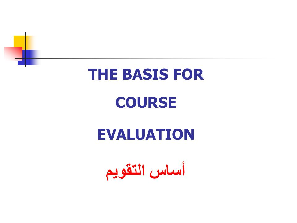 THE BASIS FOR COURSE EVALUATION أساس التقويم