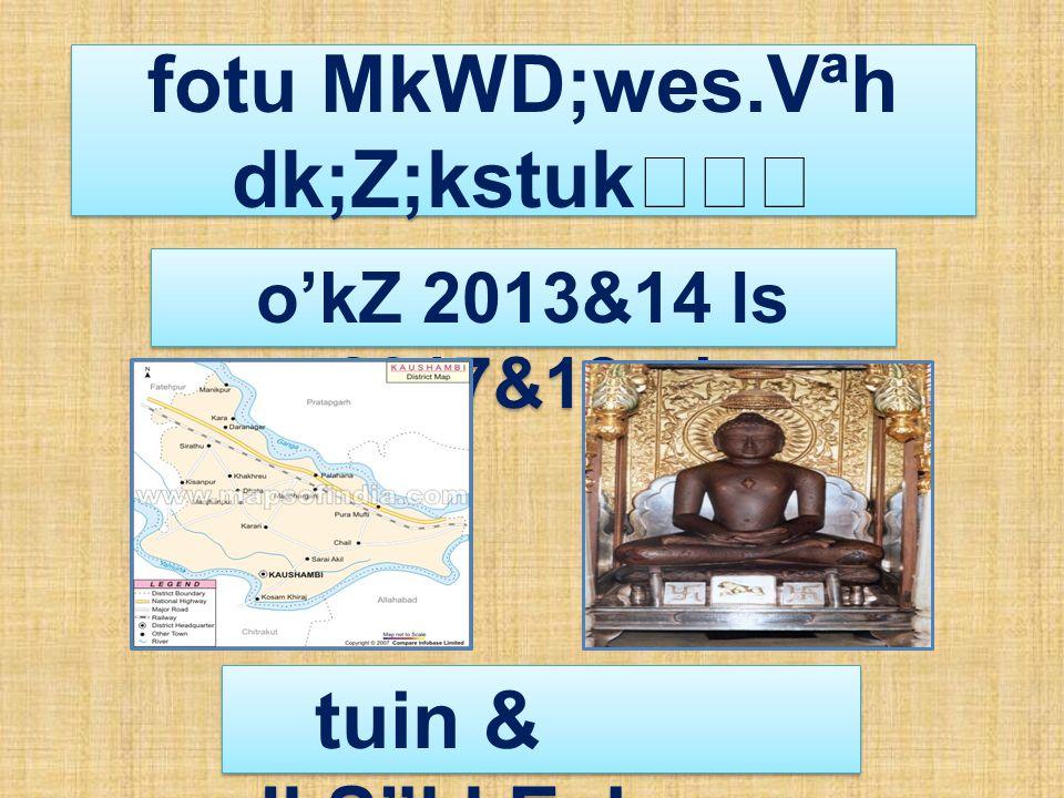 fotu MkWD;wes.Vªh dk;Z;kstuk o'kZ 2013&14 ls 2017&18 rd tuin & dkS kkEch