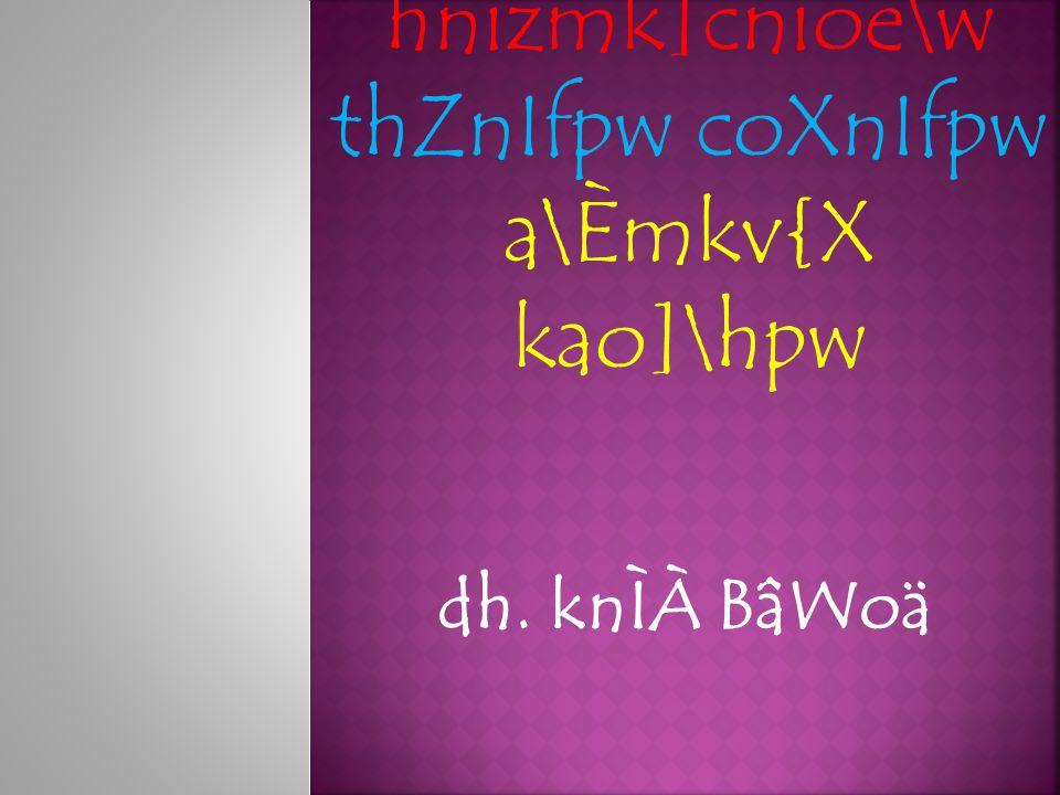 dh. knÌÀ BâWoä
