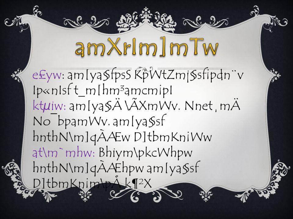 e£yw: am[ya§fpsS KpWtZmj§sf¡pdn¨v Ip«nIsf t_m[hm³amcm¡pI ktµiw: am[ya§Ä \ÃXmWv. Nnet¸mÄ No¯bpamWv. am[ya§sf hnthN\m]qÀÆw D]tbmKn¡Ww at\m`mhw: Bhiym\pk