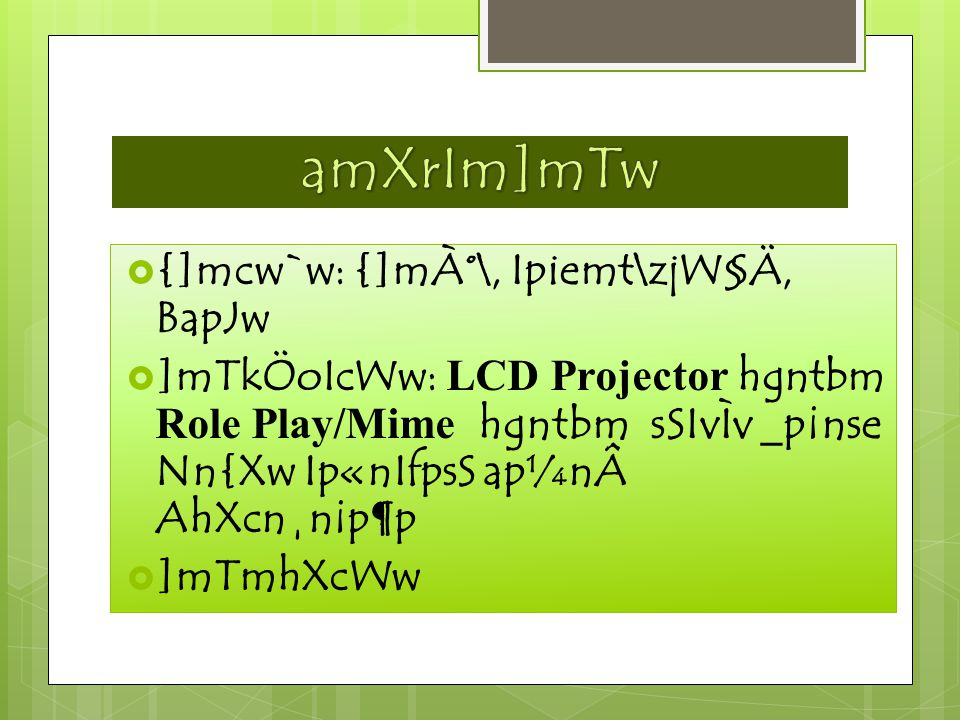  {]mcw`w: {]mÀ°\, Ipiemt\zjW§Ä, BapJw  ]mTkÖoIcWw: LCD Projector hgntbm Role Play/Mime hgntbm sSIvÌv _p¡nse Nn{Xw Ip«nIfpsS ap¼nAhXcn¸n¡p¶p  ]mTm
