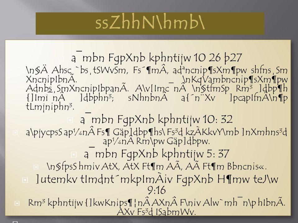   a¯mbn FgpXnb kphntijw 10 26 þ27  \n§Ä Ahsc `bs¸tSWvSm, Fs´¶mÂ, adªncn¡p¶sXm¶pw shfns¸Sm Xncn¡pIbnÃ.