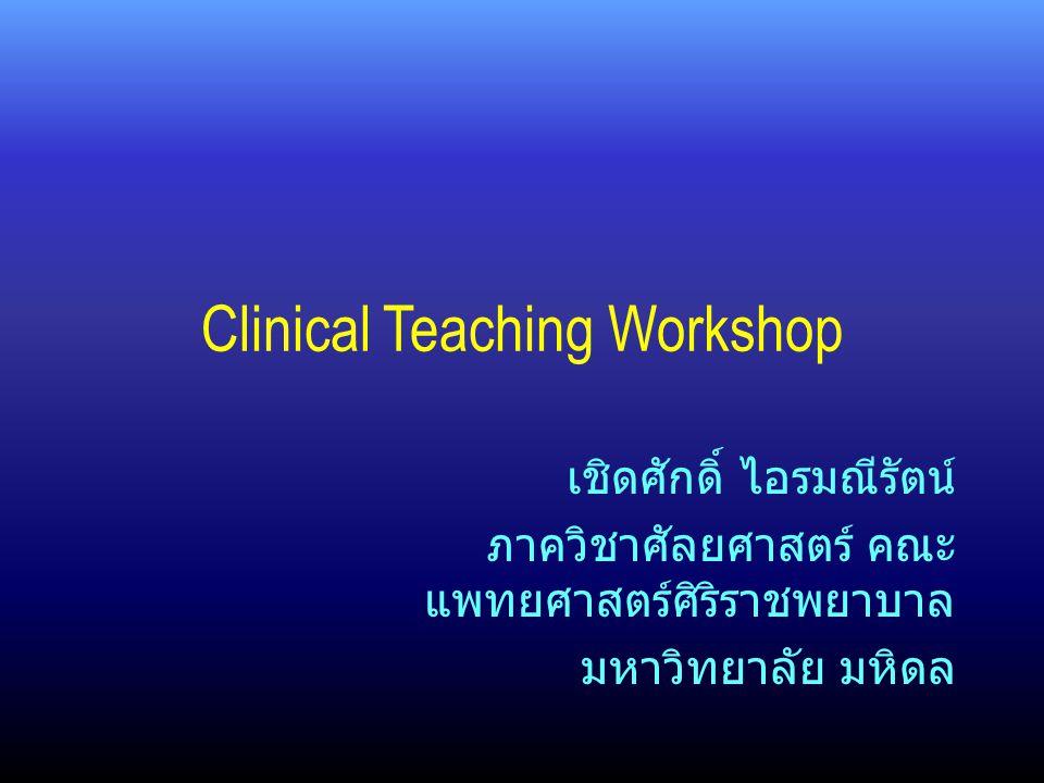Clinical Teaching Workshop เชิดศักดิ์ ไอรมณีรัตน์ ภาควิชาศัลยศาสตร์ คณะ แพทยศาสตร์ศิริราชพยาบาล มหาวิทยาลัย มหิดล