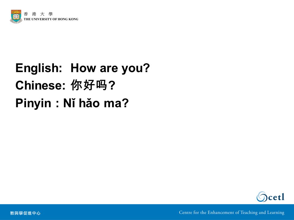 English: How are you Chinese: 你好吗 Pinyin : Nǐ hǎo ma