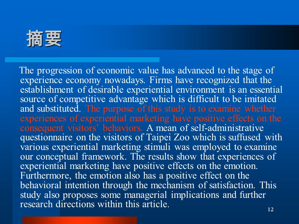 摘要 The progression of economic value has advanced to the stage of experience economy nowadays.