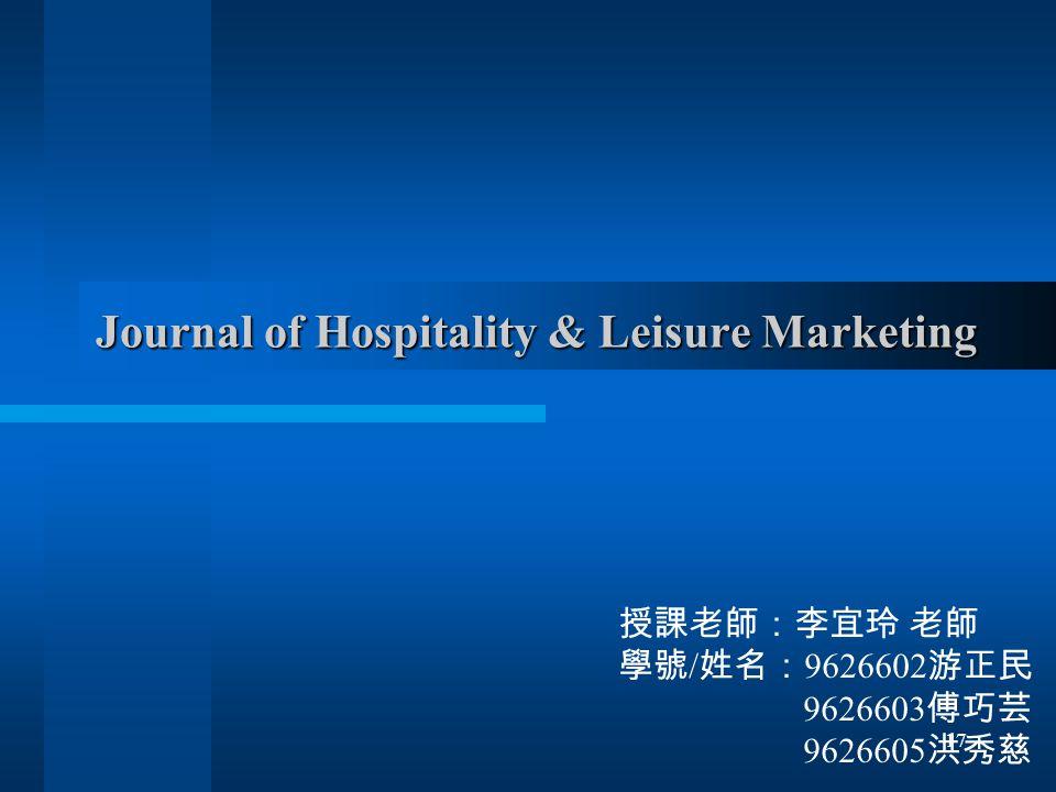 Journal of Hospitality & Leisure Marketing 授課老師:李宜玲 老師 學號 / 姓名: 9626602 游正民 9626603 傅巧芸 9626605 洪秀慈 17