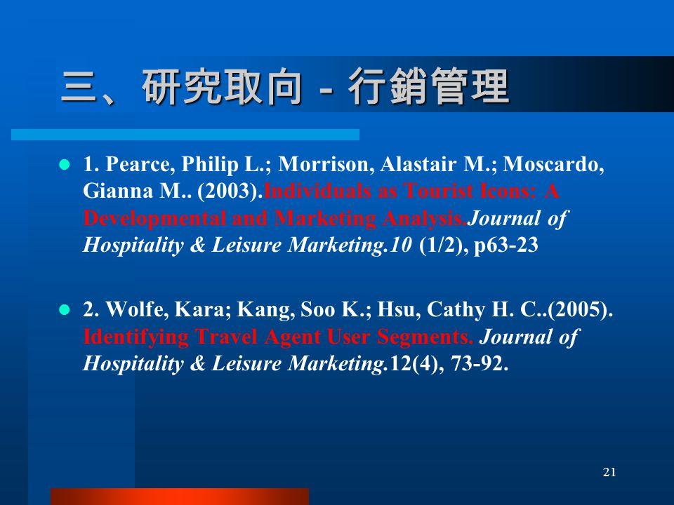 三、研究取向-行銷管理 1. Pearce, Philip L.; Morrison, Alastair M.; Moscardo, Gianna M..