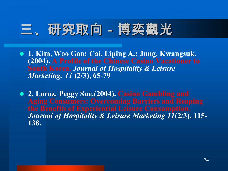 三、研究取向-博奕觀光 1. Kim, Woo Gon; Cai, Liping A.; Jung, Kwangsuk.