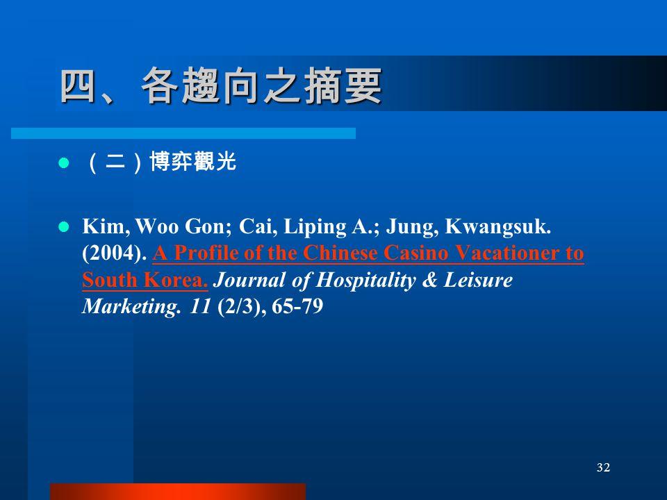 四、各趨向之摘要 (二)博弈觀光 Kim, Woo Gon; Cai, Liping A.; Jung, Kwangsuk.