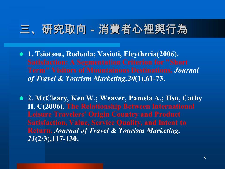 三、研究取向-消費者心裡與行為 1. Tsiotsou, Rodoula; Vasioti, Eleytheria(2006).
