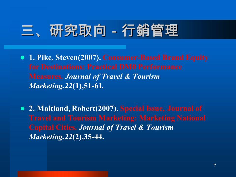 三、研究取向-行銷管理 1. Pike, Steven(2007).