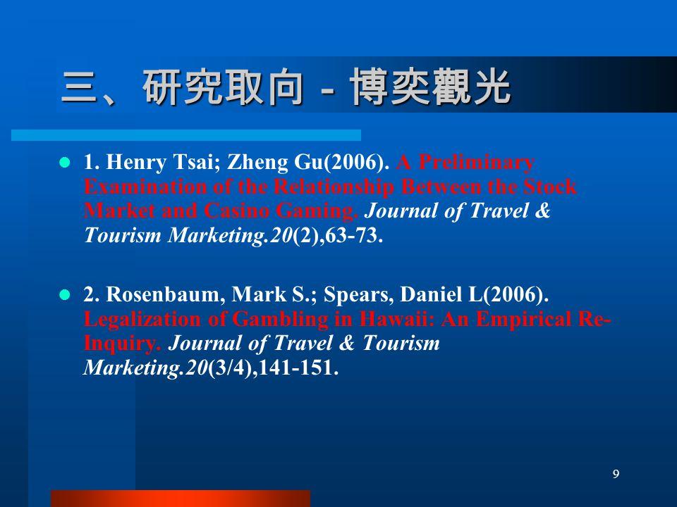 三、研究取向-博奕觀光 1. Henry Tsai; Zheng Gu(2006).