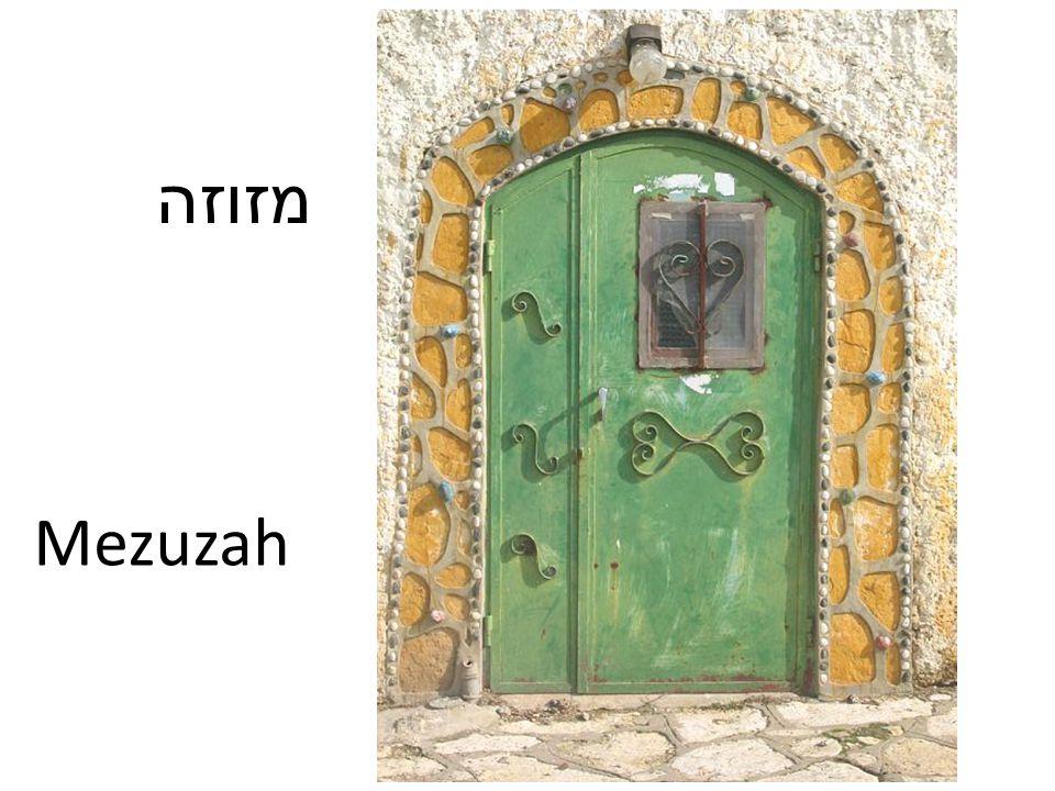 מזוזה Mezuzah
