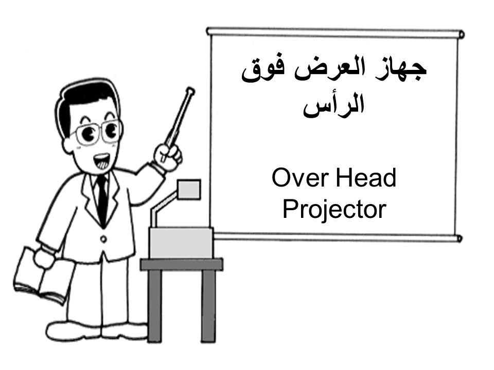 كود : منطر 3111 جهاز العرض فوق الرأس Over Head Projector