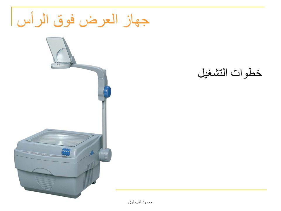 محمود الفرماوى جهاز العرض فوق الرأس خطوات التشغيل
