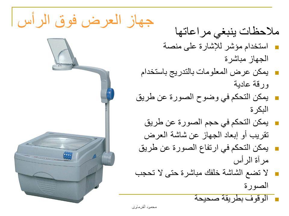 محمود الفرماوى جهاز العرض فوق الرأس ملاحظات ينبغي مراعاتها استخدام مؤشر للإشارة على منصة الجهاز مباشرة يمكن عرض المعلومات بالتدريج باستخدام ورقة عادية