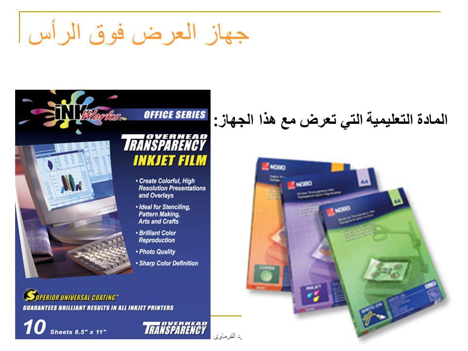 محمود الفرماوى المادة التعليمية التي تعرض مع هذا الجهاز: جهاز العرض فوق الرأس
