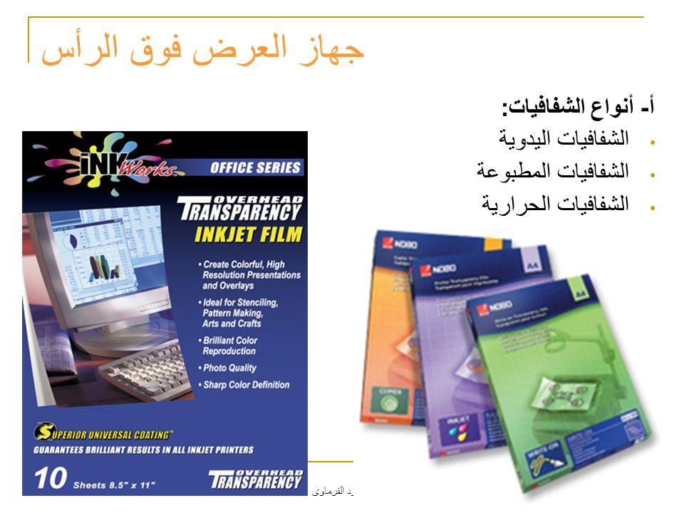 محمود الفرماوى أ- أنواع الشفافيات: الشفافيات اليدوية الشفافيات المطبوعة الشفافيات الحرارية جهاز العرض فوق الرأس
