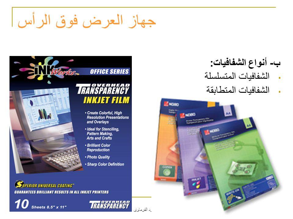 محمود الفرماوى ب- أنواع الشفافيات: الشفافيات المتسلسلة الشفافيات المتطابقة جهاز العرض فوق الرأس