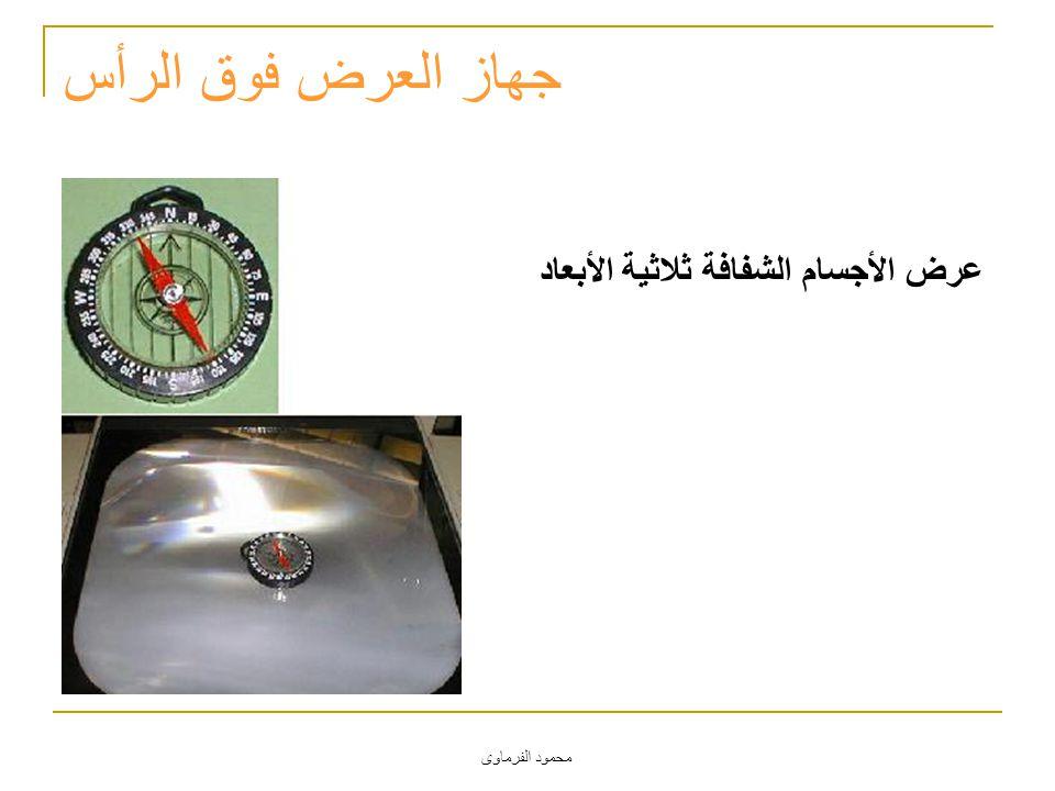 محمود الفرماوى عرض الأجسام الشفافة ثلاثية الأبعاد جهاز العرض فوق الرأس
