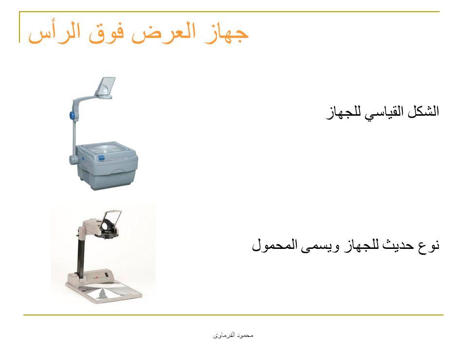 محمود الفرماوى جهاز العرض فوق الرأس الشكل القياسي للجهاز نوع حديث للجهاز ويسمى المحمول