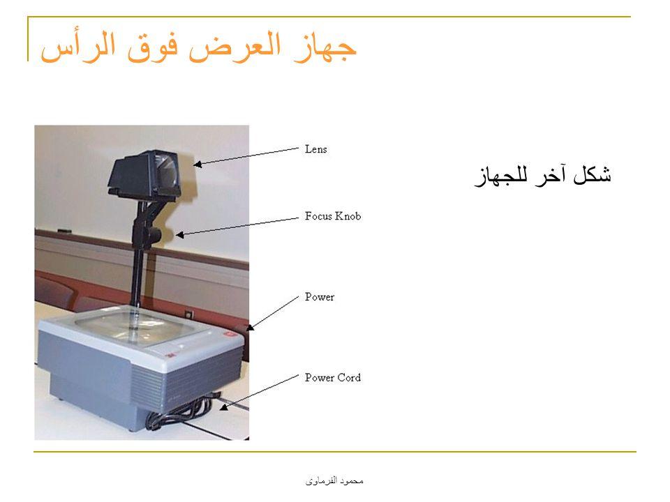محمود الفرماوى جهاز العرض فوق الرأس شكل آخر للجهاز