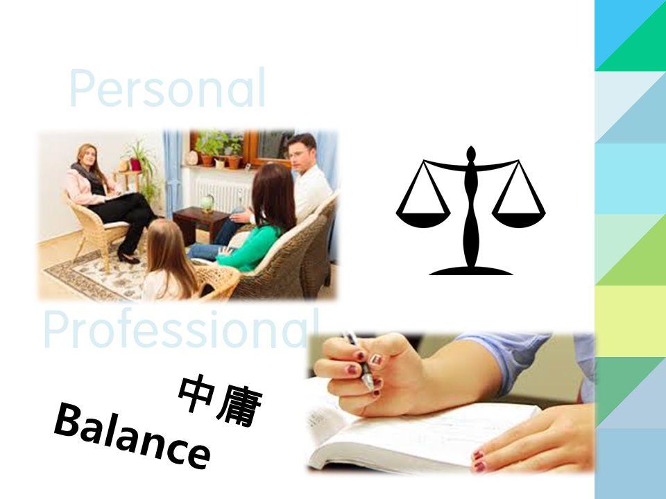 Personal Professional 中 庸 B a l a n c e