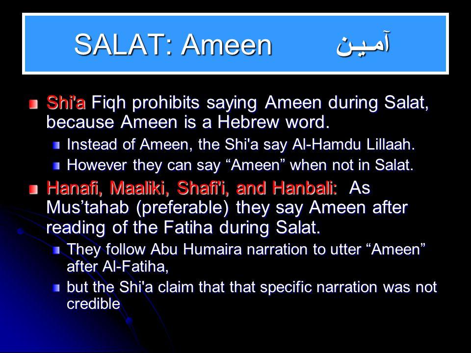 SALAT: Bas malah: البسـمـله Shi a start the Surahs by saying Bismillah Al-Rahman Al- Rahim (Bas malah), as part of the Surah, they are to say it loud enough to be heard.