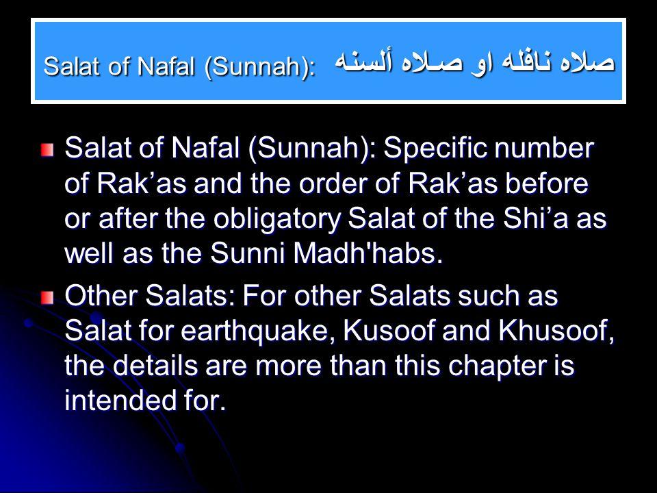 Salat Al-Eid: صـلاه العـيد Salat Al-Eid: صـلاه العـيد Shi a along with Shafi i can perform Salat Eid individually as well as in congregation, Hanafi, Maaliki, and Hanbali it has to be only in congregation.