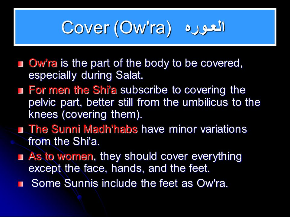 Sujood Medium: موضع السجود Shi'a emphasize putting the forehead on pure earth, paper, non edibles or non wearable. Shi'a emphasize putting the forehea