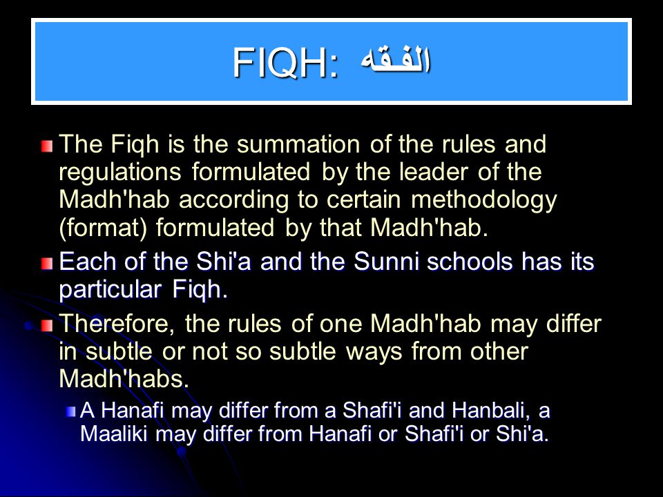 Ah'kaam احكام (rules) about the Salat Each Madh'hab goes by specific Ah'kaam (rules) احكام about the Salat according to its interpretation of the Shar