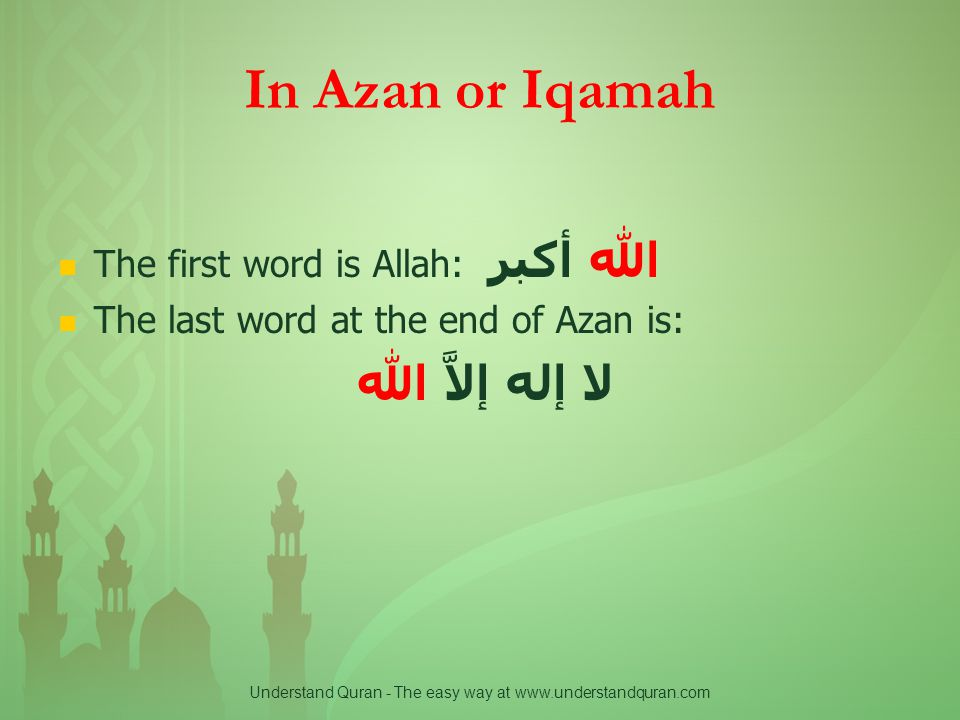 Understand Quran - The easy way at www.understandquran.com In Azan or Iqamah The first word is Allah: الله أكبر The last word at the end of Azan is: ل