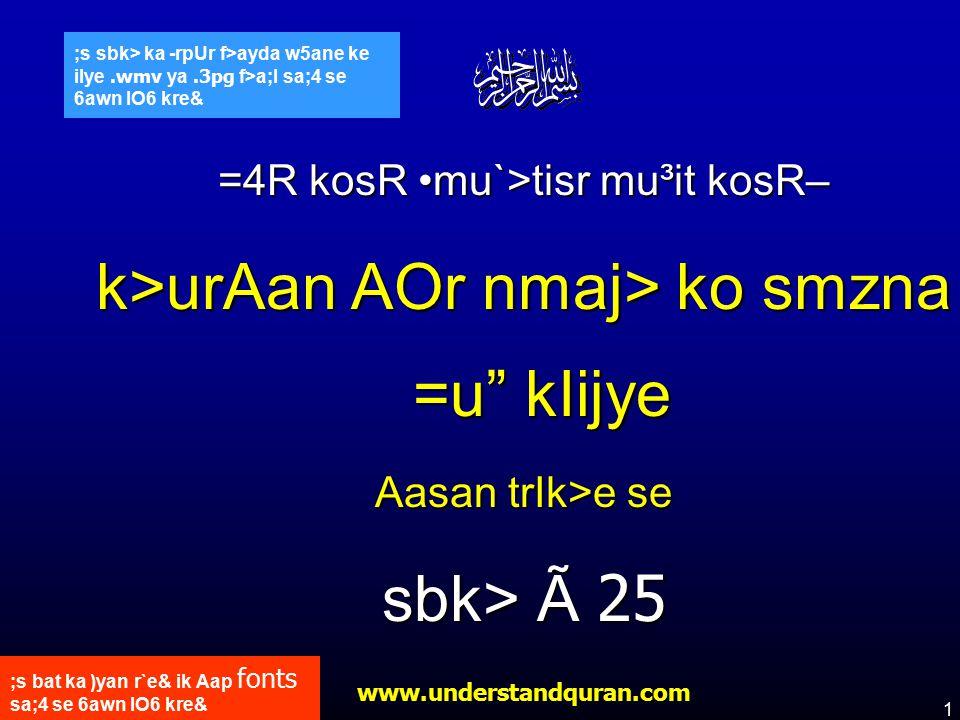 2 www.understandquran.com ;s sbk> me& wmId hE Aap 7 hOm vkRs kr rhe hE&, `>as tOr me& lug>at kaDR sa9 r`te huye nukat talIm : buNyadI lF>j> AOr pEg>am buNyadI lF>j> AOr pEg>am @eAada : Nouns, prepositions, etc.