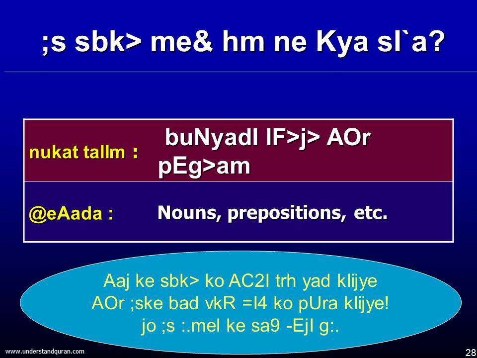 28 www.understandquran.com ;s sbk> me& hm ne Kya sI`a? Aaj ke sbk> ko AC2I trh yad kIijye AOr ;ske bad vkR =I4 ko pUra kIijye! jo ;s :.mel ke sa9 -EjI