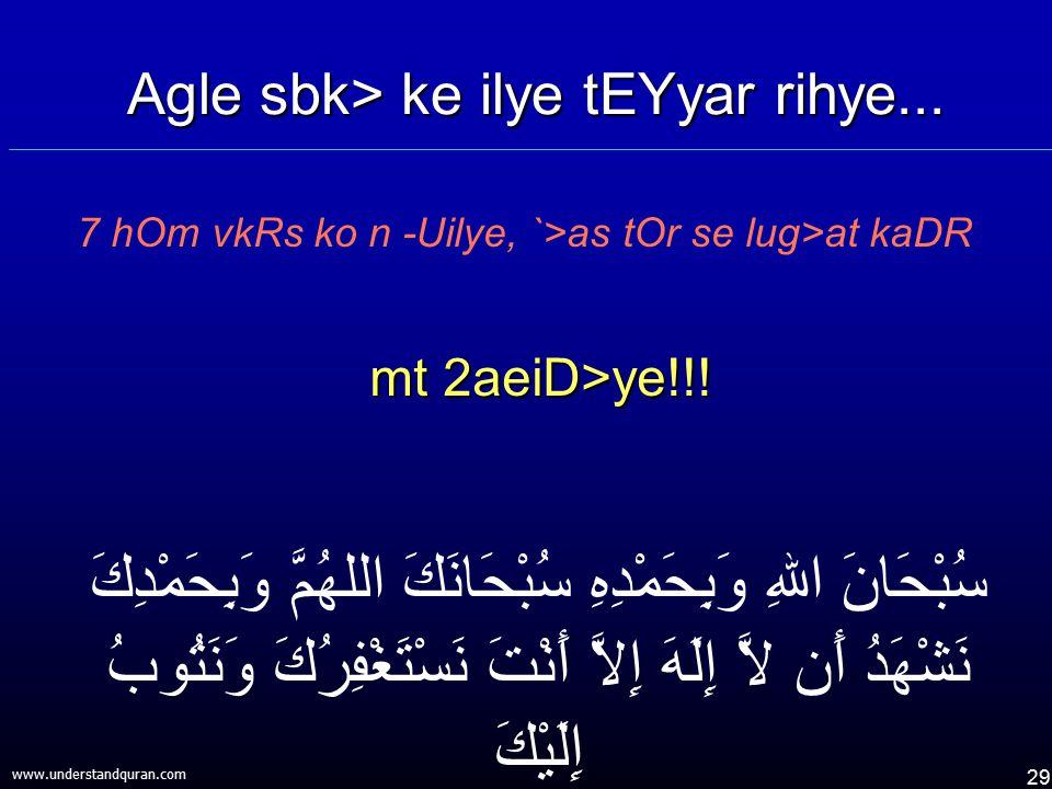 29 www.understandquran.com Agle sbk> ke ilye tEYyar rihye... 7 hOm vkRs ko n -Uilye, `>as tOr se lug>at kaDR mt 2aeiD>ye!!! سُبْحَانَ اللهِ وَبِحَمْدِ