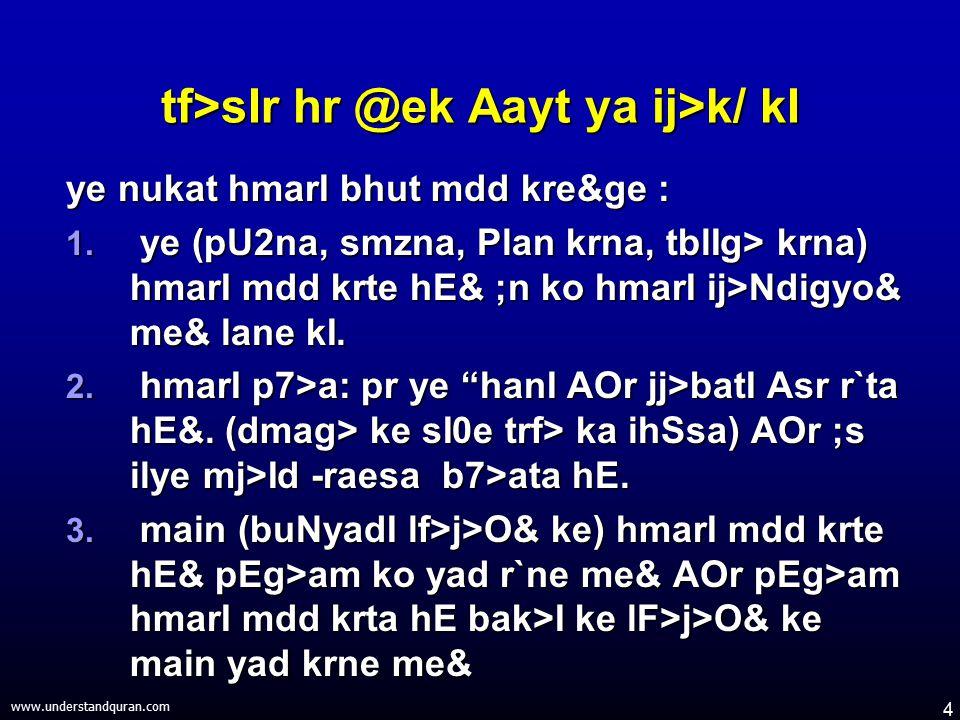 4 www.understandquran.com tf>sIr hr @ek Aayt ya ij>k/ kI ye nukat hmarI bhut mdd kre&ge : 1. ye (pU2na, smzna, Plan krna, tblIg> krna) hmarI mdd krte