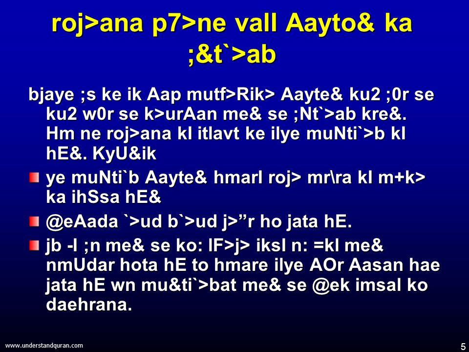 5 www.understandquran.com roj>ana p7>ne valI Aayto& ka ;&t`>ab bjaye ;s ke ik Aap mutf>Rik> Aayte& ku2 ;0r se ku2 w0r se k>urAan me& se ;Nt`>ab kre&.