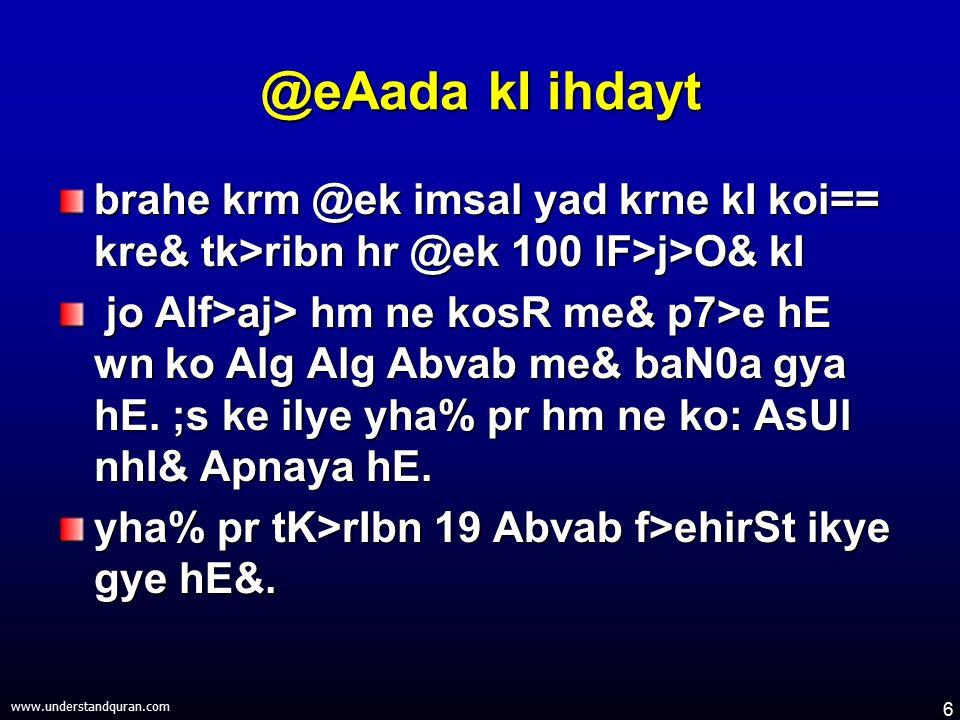 6 www.understandquran.com @eAada kI ihdayt brahe krm @ek imsal yad krne kI koi== kre& tk>ribn hr @ek 100 lF>j>O& kI jo Alf>aj> hm ne kosR me& p7>e hE