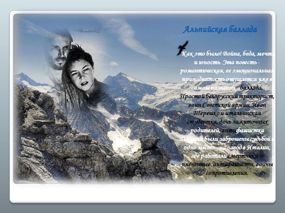 Альпийская баллада Как это было! Война, беда, мечта и юность. Эта повесть - романтическая, ее эмоциональная приподнятость ощущается уже в самом назван