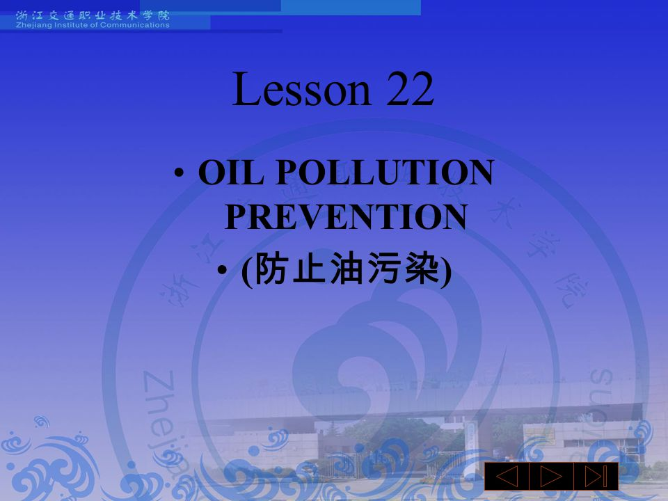 Lesson 22 OIL POLLUTION PREVENTION ( 防止油污染 )
