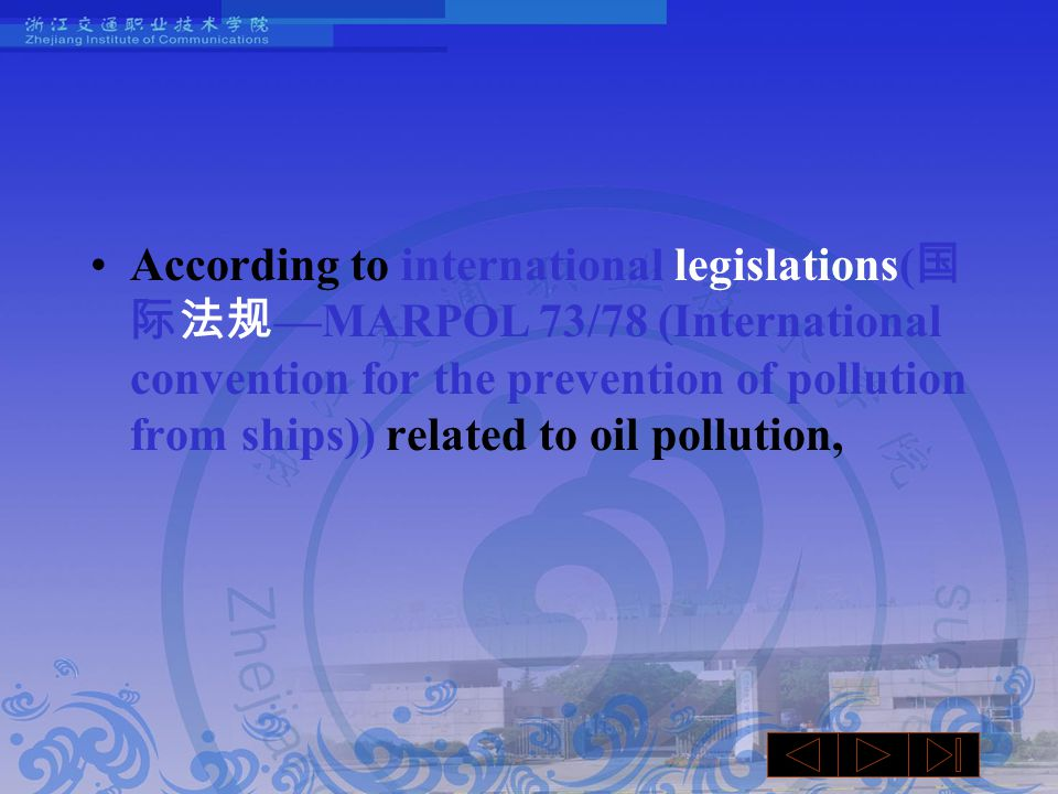 According to international legislations( 国 际法规 —MARPOL 73/78 (International convention for the prevention of pollution from ships)) related to oil pollution,
