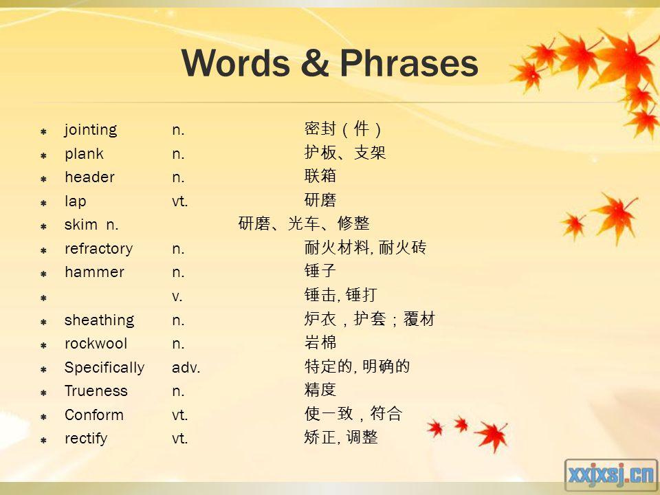 Words & Phrases  jointing n. 密封(件)  plank n. 护板、支架  header n.