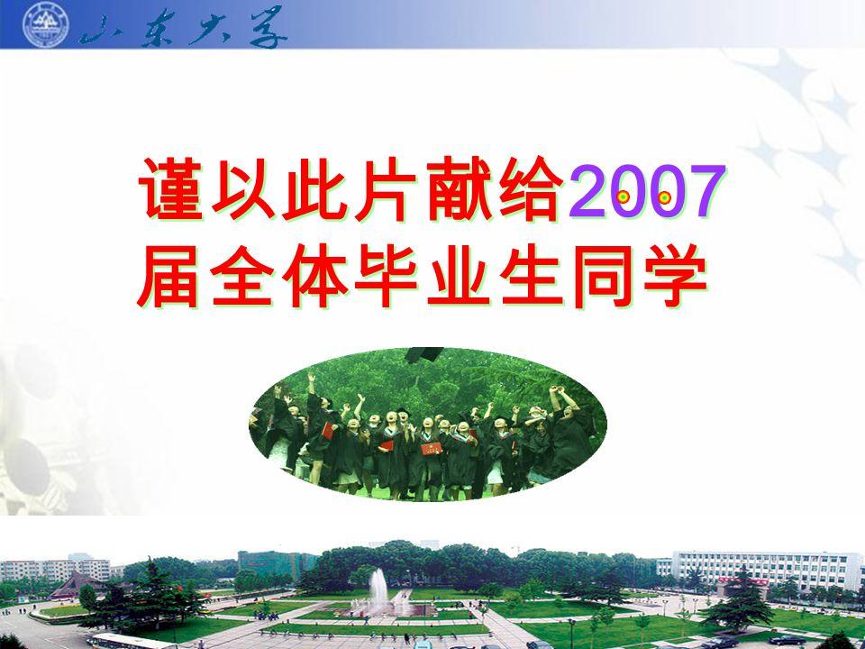 谨以此片献给 2007 届全体毕业生同学