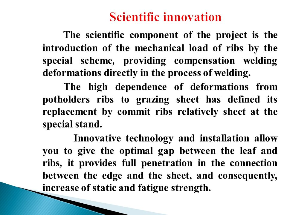 The scientific component of the project is the introduction of the mechanical load of ribs by the special scheme, providing compensation welding deformations directly in the process of welding.