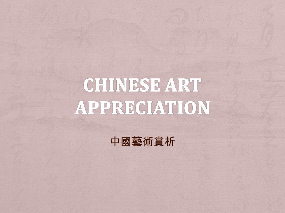 中國藝術賞析
