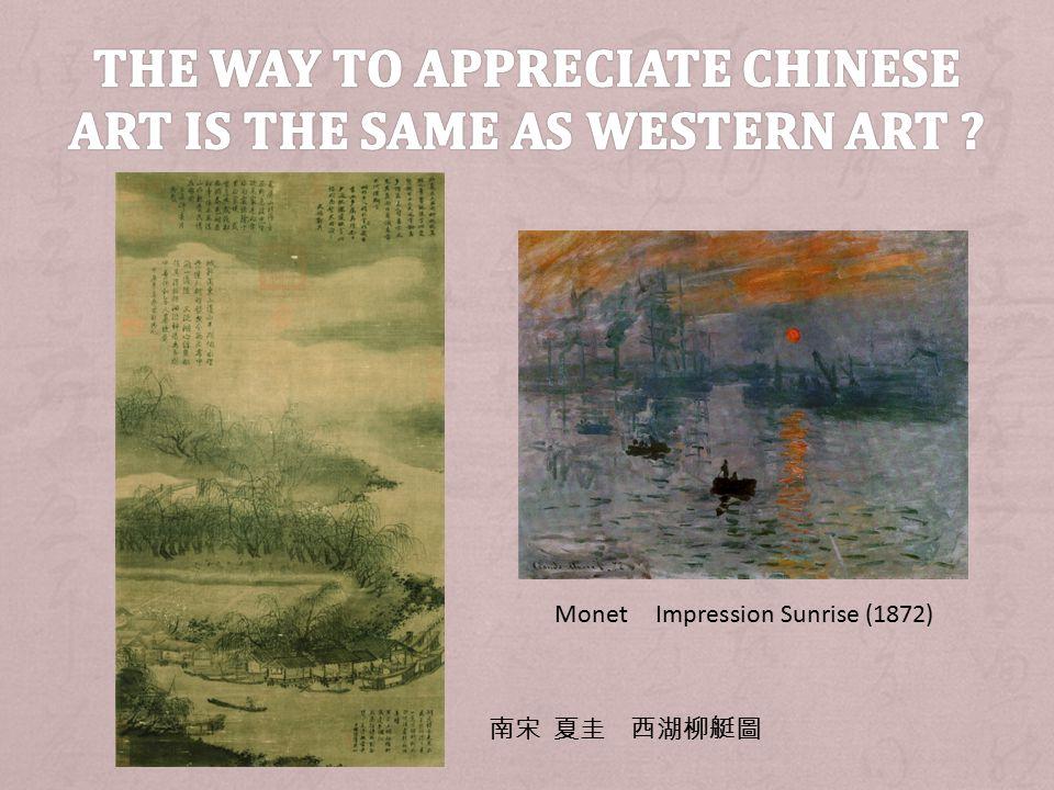 南宋 夏圭 西湖柳艇圖 Monet Impression Sunrise (1872)
