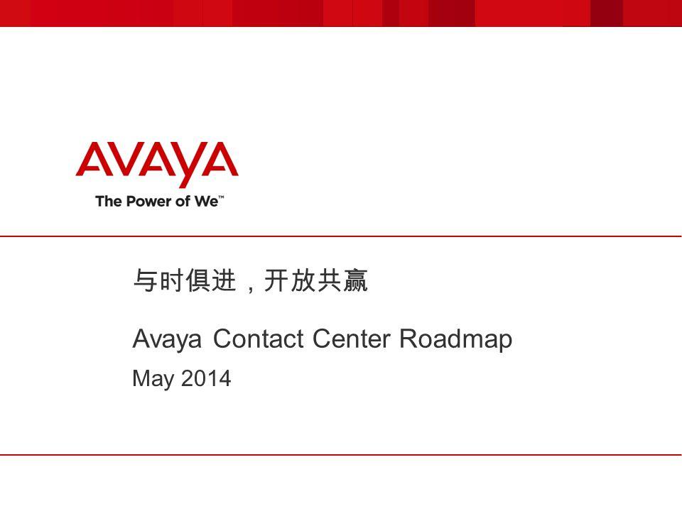 与时俱进,开放共赢 Avaya Contact Center Roadmap May 2014