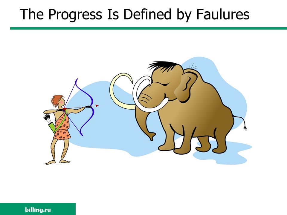 billing.ru The Progress Is Defined by Faulures