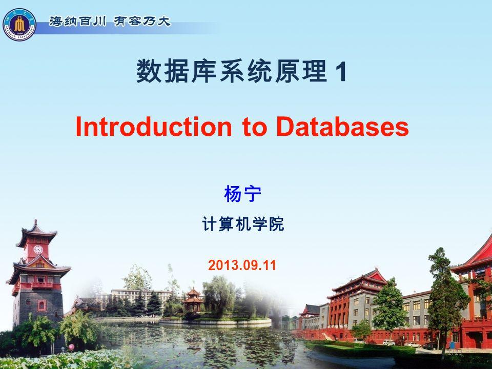 计算机学院 数据库系统原理 1 Introduction to Databases 2013.09.11 杨宁 1/23