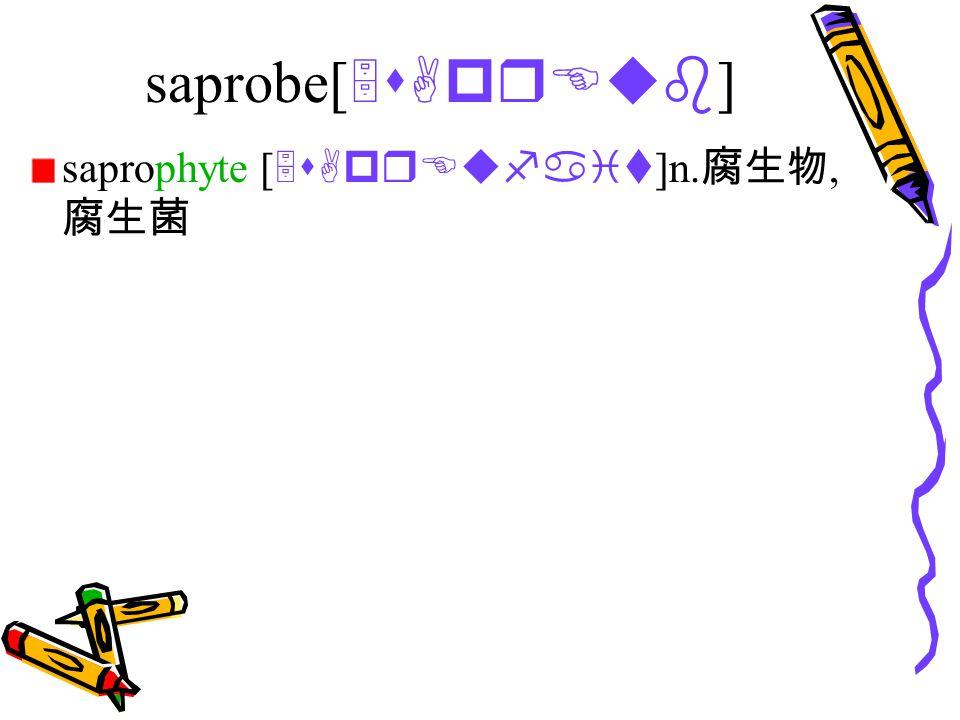 saprobe[ 5sAprEub ] saprophyte [ 5sAprEufait ]n. 腐生物, 腐生菌